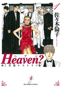 【全1-6セット】Heaven?〔新装版〕(ビッグコミックス)