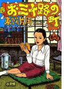 【全1-3セット】お三十路の町(ビッグコミックス)