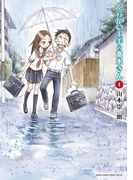 【全1-5セット】からかい上手の高木さん(ゲッサン少年サンデーコミックス)