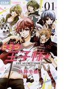 【全1-4セット】ヒミツの王子様☆(ちゃおコミックス)