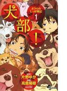 【全1-3セット】犬部!ぼくらのしっぽ戦記(少年サンデーコミックス)