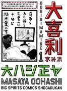 【全1-2セット】大喜利まみれ(ビッグコミックス)