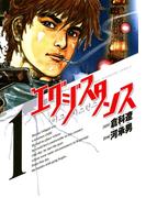 【全1-3セット】エグジスタンス(ビッグコミックス)
