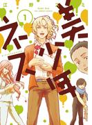【全1-3セット】美少年ネス(裏少年サンデーコミックス)