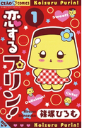 【全1-5セット】恋するプリン!(フラワーコミックス)