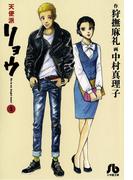 【全1-6セット】天使派リョウ(ビッグコミックス)