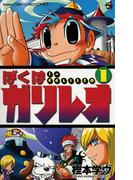【1-5セット】ぼくはガリレオ(てんとう虫コミックス)