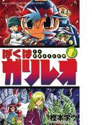 【6-10セット】ぼくはガリレオ(てんとう虫コミックス)