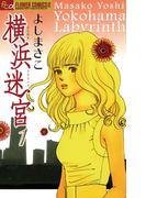 【全1-2セット】横浜迷宮(ラビリンス)(フラワーコミックス)