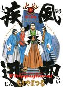 【全1-5セット】疾風迅雷(ビッグコミックス)