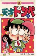 【全1-8セット】天才ドンベ(てんとう虫コミックス)