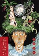 【全1-4セット】ムシヌユン(ビッグコミックス)