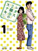 【全1-3セット】レタス2個分のステキ(少年サンデーコミックススペシャル)