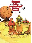 【1-5セット】ナンバーファイブ(IKKI コミックス)