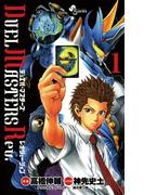 【全1-5セット】デュエル・マスターズ レボリューション(少年サンデーコミックス)