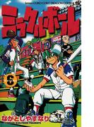 【6-10セット】ミラクルボール(てんとう虫コミックス)