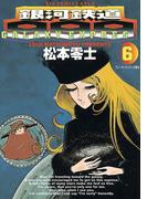 【6-10セット】銀河鉄道999(ビッグコミックス ゴールド)