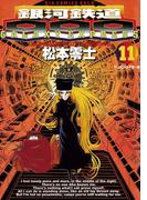 【11-15セット】銀河鉄道999(ビッグコミックス ゴールド)