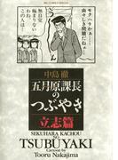 【1-5セット】五月原(セクハラ)課長のつぶやき(ビッグコミックススペシャル)