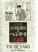 【全1-6セット】五月原(セクハラ)課長のつぶやき(ビッグコミックススペシャル)