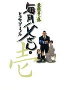【全1-3セット】最強ロマン派 毎月父さん(ビッグコミックス)