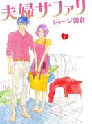 【全1-2セット】夫婦サファリ(フィールコミックス)