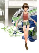 【全1-4セット】ザッドランナー(バンチコミックス)