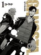 【全1-7セット】GANGSTA.(バンチコミックス)