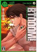 【11-15セット】BTOOOM!(バンチコミックス)