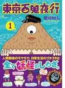 【全1-2セット】東京百鬼夜行(バンチコミックス)