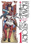 【全1-3セット】ブレイブ・ストーリー新説 ~十戒の旅人~(バンチコミックス/バンチコミックス)