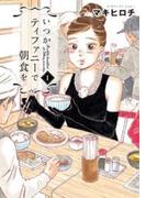 【1-5セット】いつかティファニーで朝食を(バンチコミックス)