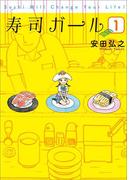 【全1-3セット】寿司ガール(バンチコミックス)