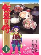 【全1-6セット】飯盛り侍(アクションコミックス)