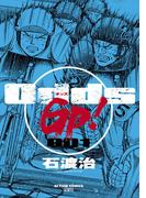 【全1-14セット】Odds GP!(アクションコミックス)