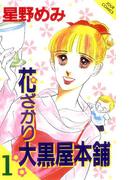 【全1-5セット】花ざかり大黒屋本舗(ジュールコミックス)