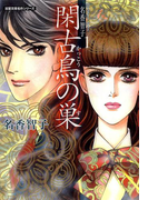 【全1-6セット】Best of 名香智子(ジュールコミックス)