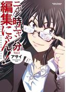 【全1-2セット】ニャン時ニャン分編集にゃん!(アクションコミックス)