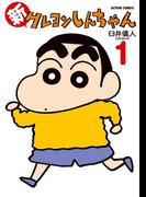 【全1-6セット】新クレヨンしんちゃん(アクションコミックス)