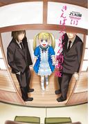 【全1-3セット】きんぱつへきがん関西版(アクションコミックス)