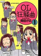 【全1-4セット】OL狂騒曲(アクションコミックス)