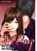 【全1-5セット】ボディシェア~俺のかわいいペットちゃん~(アクションコミックス)
