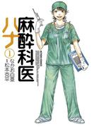 【全1-6セット】麻酔科医ハナ(アクションコミックス)