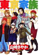 【全1-5セット】東京家族(アクションコミックス)