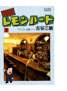 【1-5セット】BARレモン・ハート(アクションコミックス)