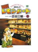 【21-25セット】BARレモン・ハート(アクションコミックス)
