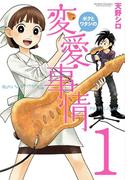 【全1-2セット】ボクとワタシの変愛事情(アクションコミックス)
