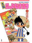 【全1-2セット】大阪愛のたたき売り(アクションコミックス)