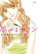 【全1-2セット】夢みるサラン(ジュールコミックス)