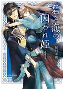 【全1-2セット】碧き海の囚われ姫(アクションコミックス)